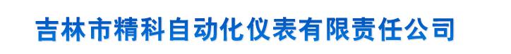 吉林市亚博yabo2014自动化仪表有限责任公司
